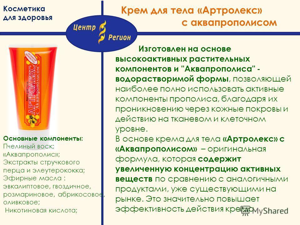 Косметика для здоровья Крем для тела «Артролекс» с аквапрополисом Изготовлен на основе высокоактивных растительных компонентов и