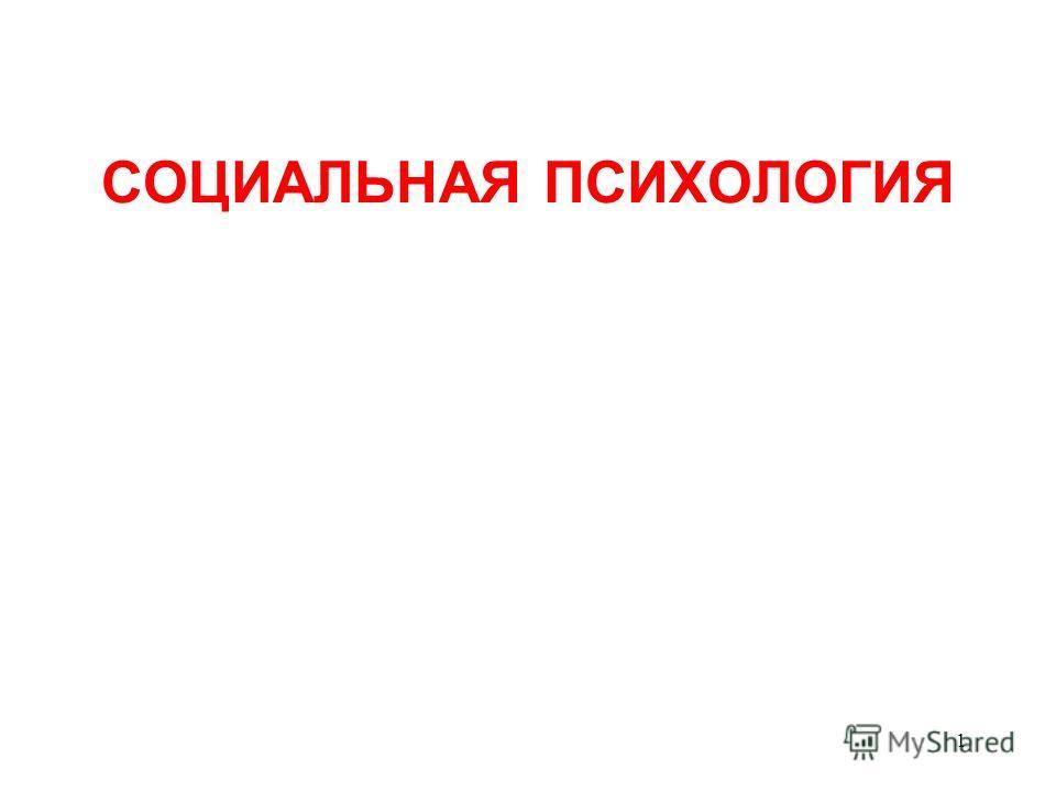 Социальная Психология Андреева Учебник