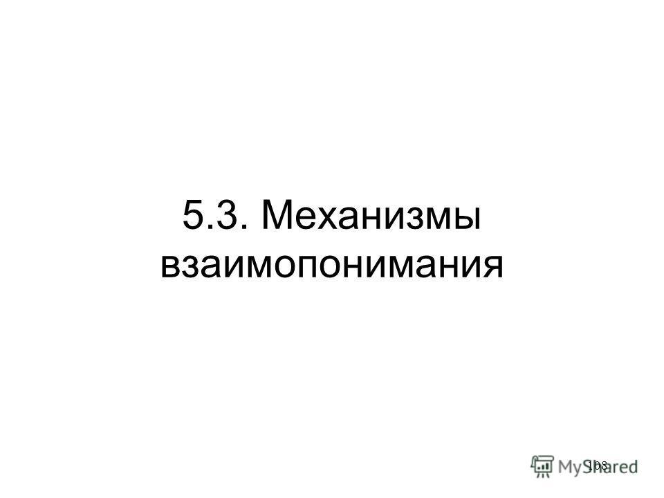 108 5.3. Механизмы взаимопонимания