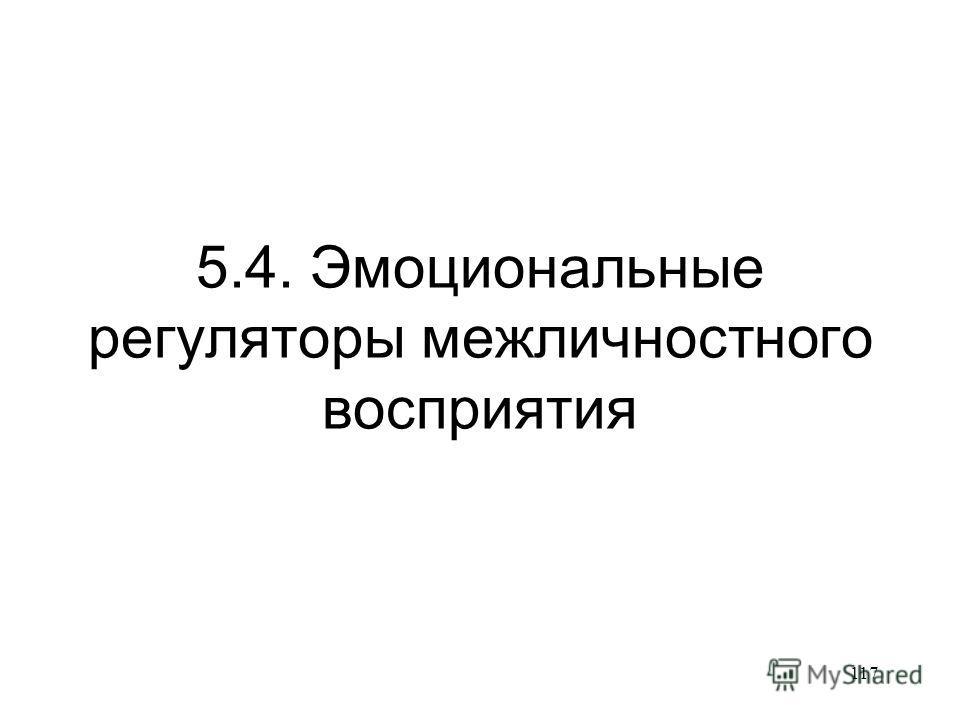 117 5.4. Эмоциональные регуляторы межличностного восприятия