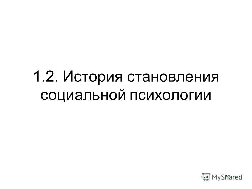 12 1.2. История становления социальной психологии