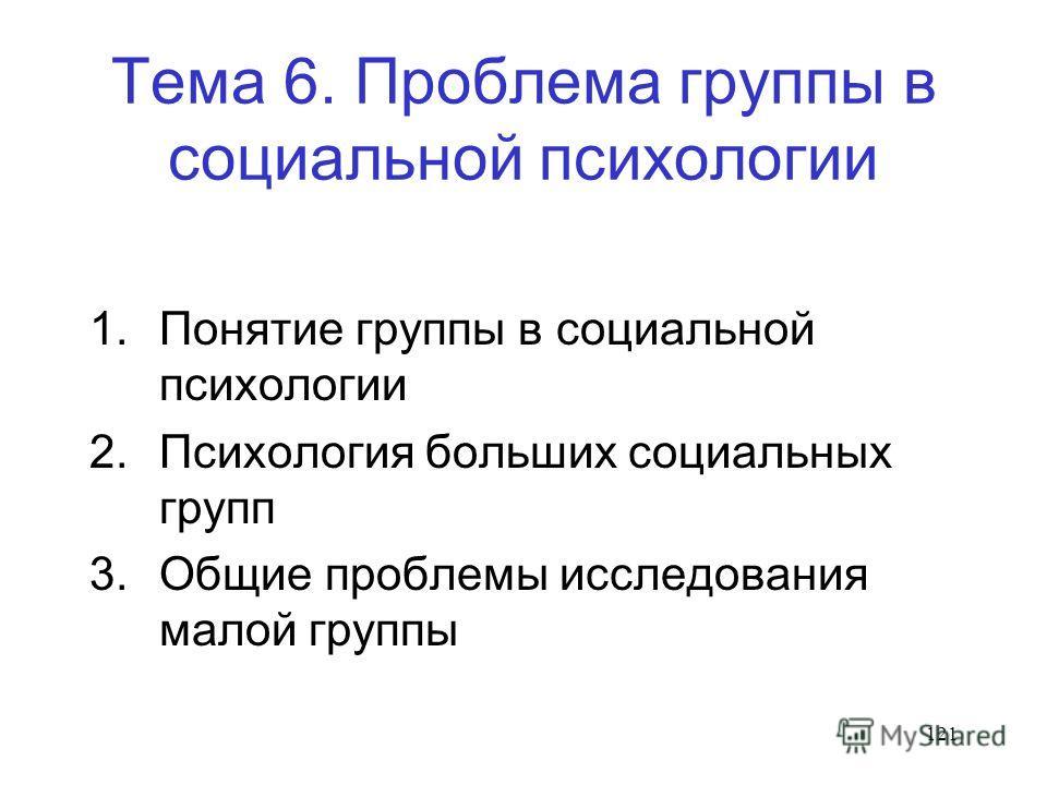 121 Тема 6. Проблема группы в социальной психологии 1. Понятие группы в социальной психологии 2. Психология больших социальных групп 3. Общие проблемы исследования малой группы