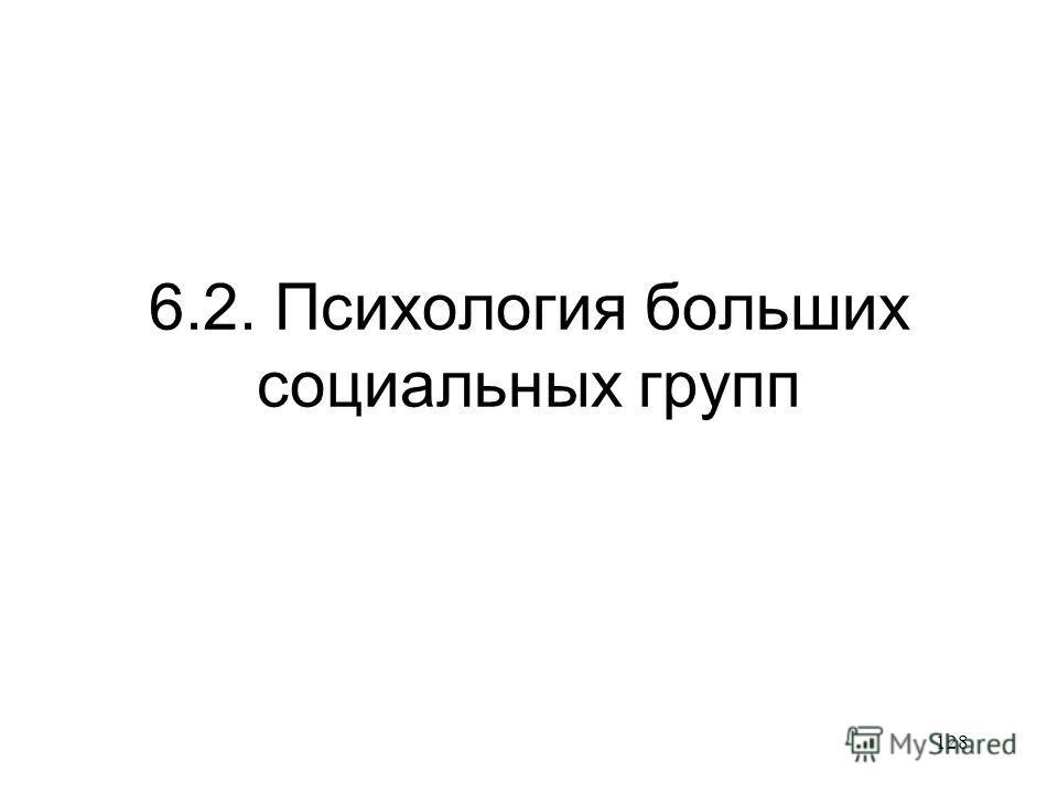 128 6.2. Психология больших социальных групп