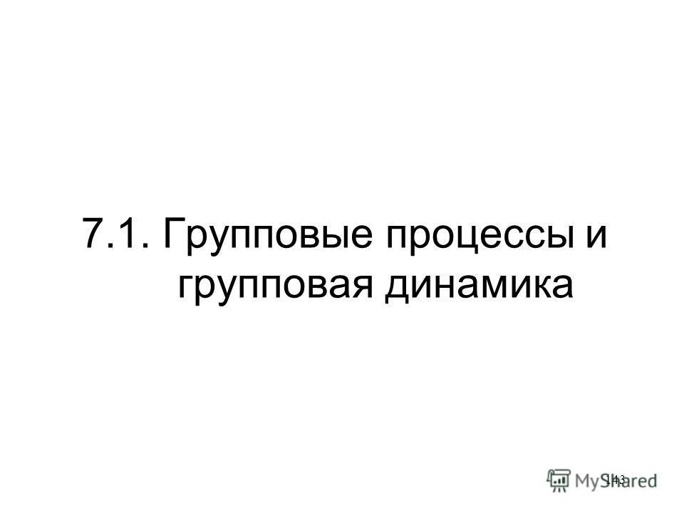 143 7.1. Групповые процессы и групповая динамика