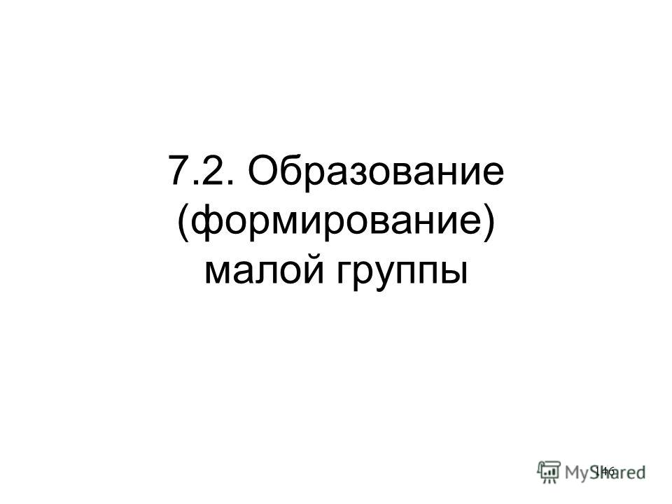 146 7.2. Образование (формирование) малой группы