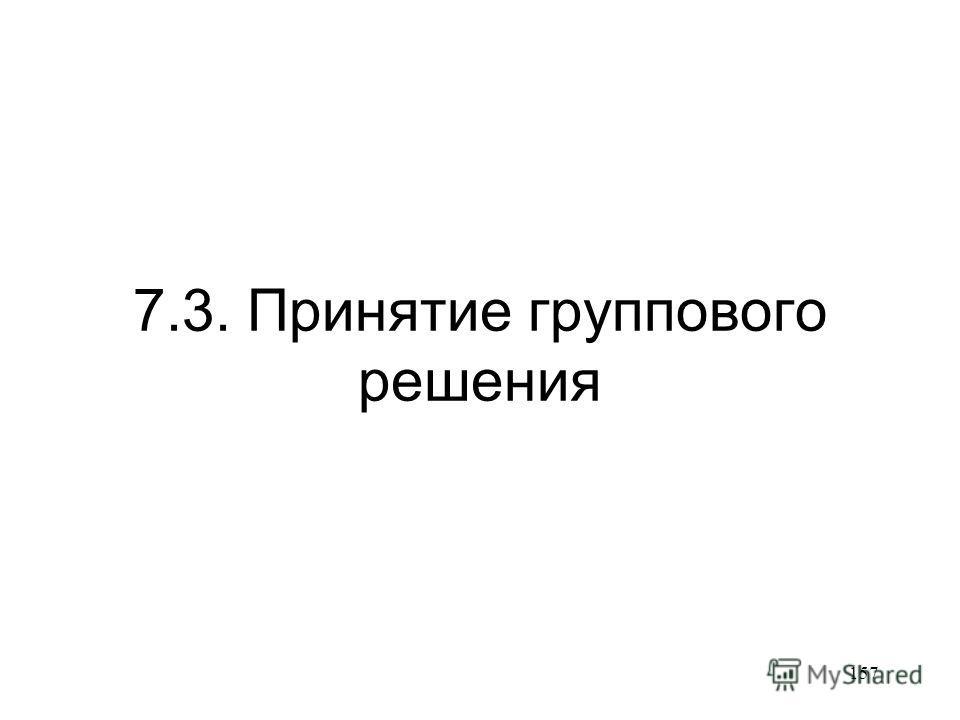 157 7.3. Принятие группового решения