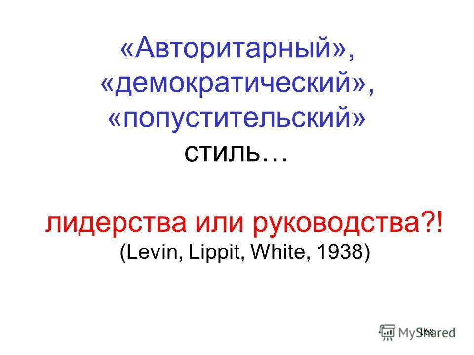168 «Авторитарный», «демократический», «попустительский» стиль… лидерства или руководства?! (Levin, Lippit, White, 1938)