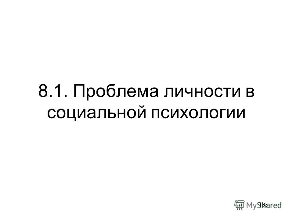 183 8.1. Проблема личности в социальной психологии