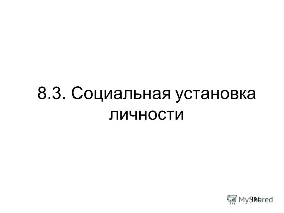 191 8.3. Социальная установка личности