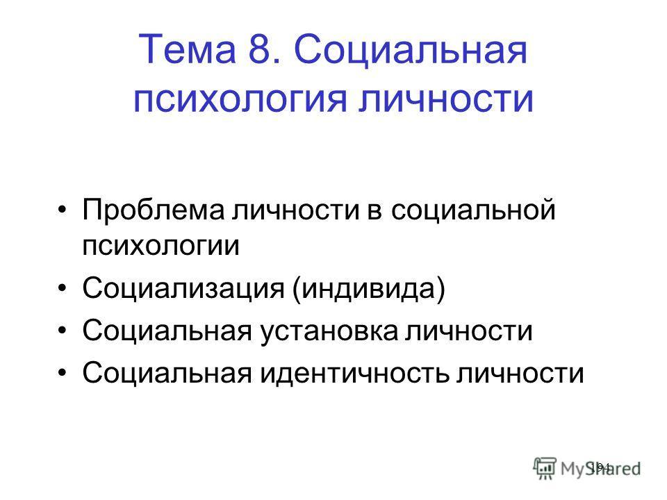 194 Тема 8. Социальная психология личности Проблема личности в социальной психологии Социализация (индивида) Социальная установка личности Социальная идентичность личности