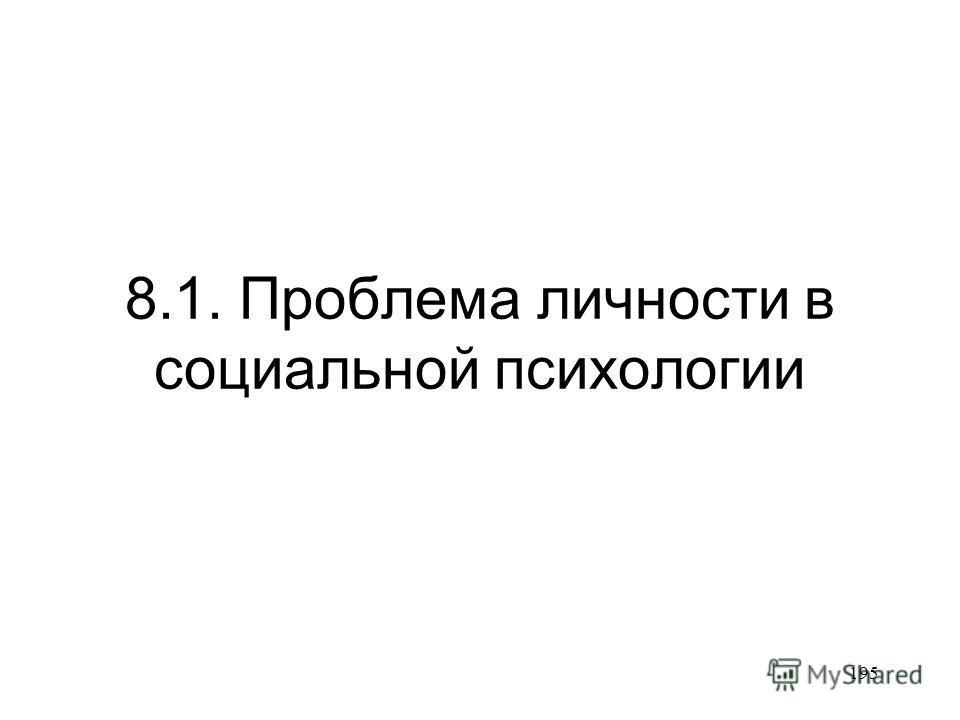 195 8.1. Проблема личности в социальной психологии