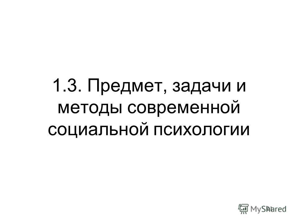 21 1.3. Предмет, задачи и методы современной социальной психологии