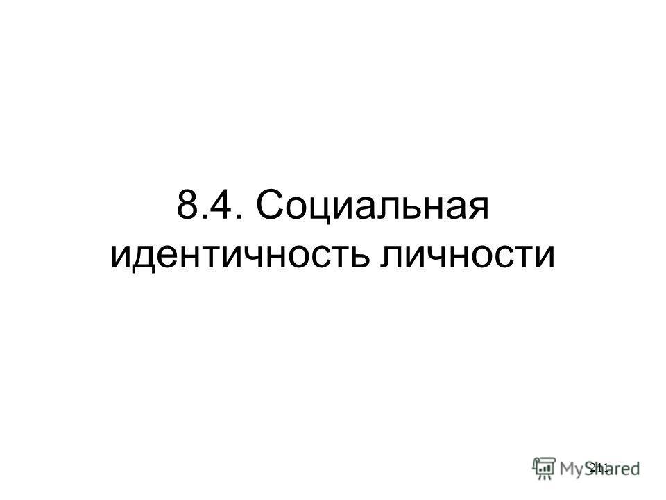 211 8.4. Социальная идентичность личности