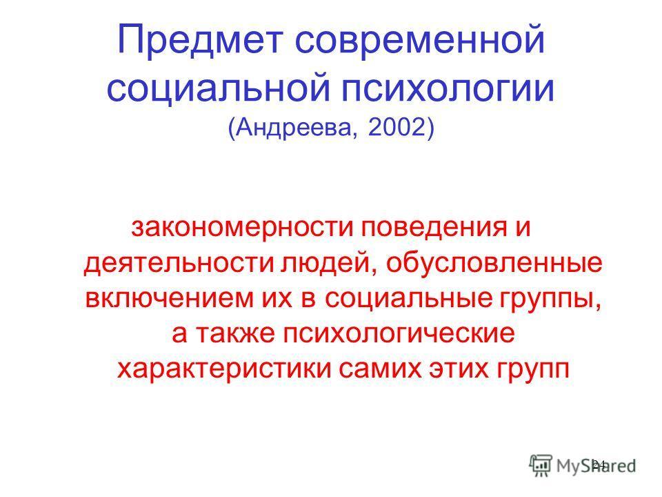 Психология отношений о психологии общения людей