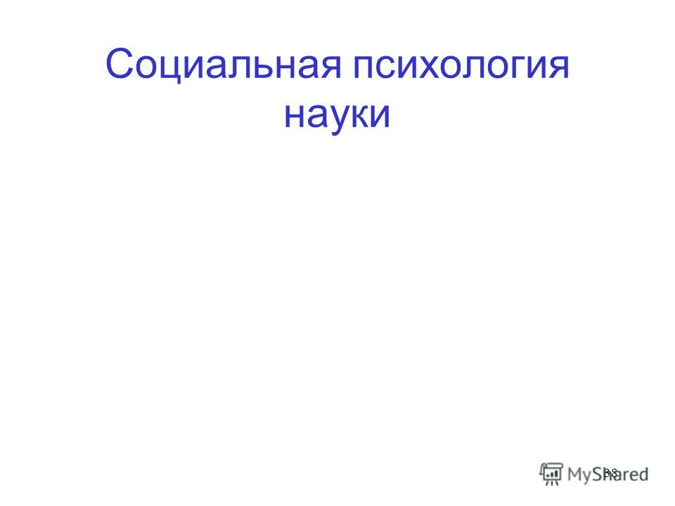 38 Социальная психология науки