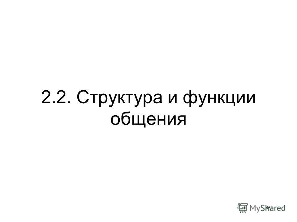 49 2.2. Структура и функции общения