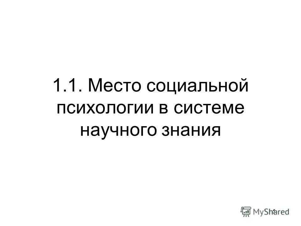 5 1.1. Место социальной психологии в системе научного знания