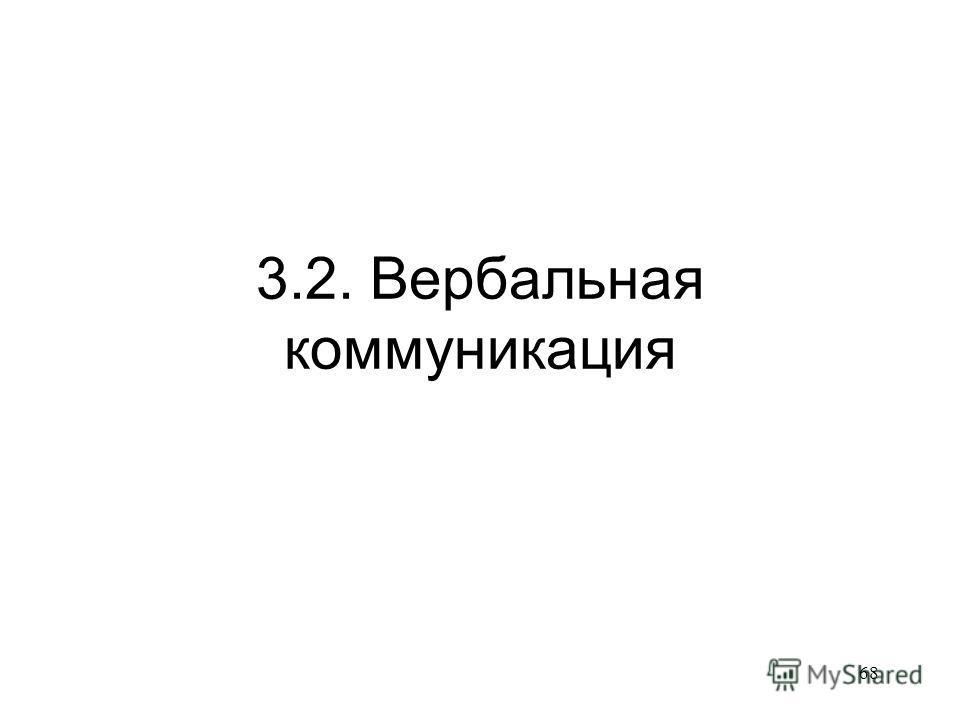68 3.2. Вербальная коммуникация