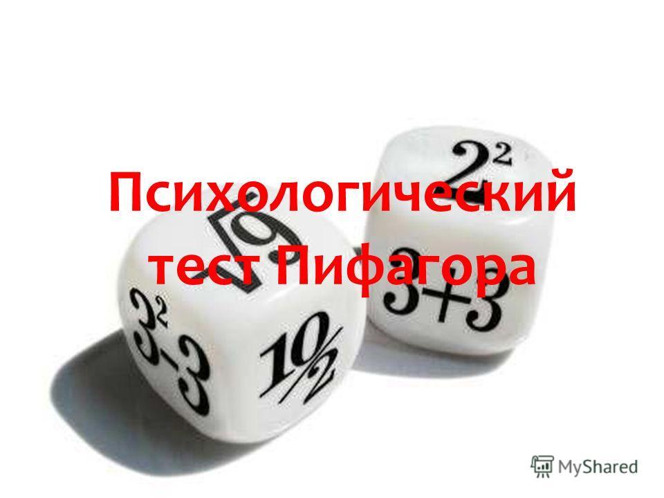 Психологический тест Пифагора