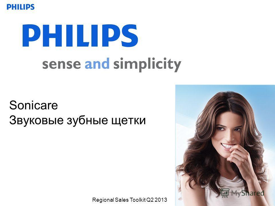 Regional Sales Toolkit Q2 2013 Sonicare Звуковые зубные щетки