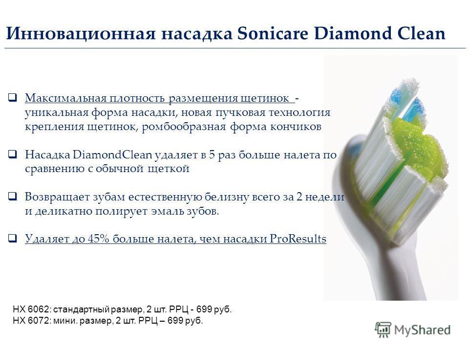 Максимальная плотность размещения щетинок - уникальная форма насадки, новая пучковая технология крепления щетинок, ромбообразная форма кончиков Насадка DiamondClean удаляет в 5 раз больше налета по сравнению с обычной щеткой Возвращает зубам естестве