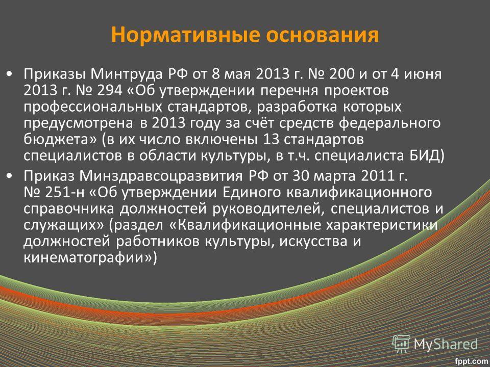 Нормативные основания Приказы Минтруда РФ от 8 мая 2013 г. 200 и от 4 июня 2013 г. 294 «Об утверждении перечня проектов профессиональных стандартов, разработка которых предусмотрена в 2013 году за счёт средств федерального бюджета» (в их число включе