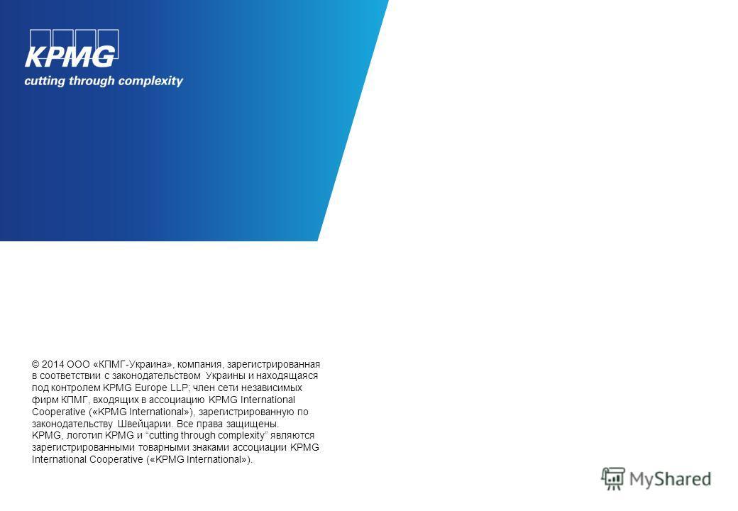 © 2014 ООО «КПМГ-Украина», компания, зарегистрированная в соответствии с законодательством Украины и находящаяся под контролем KPMG Europe LLP; член сети независимых фирм КПМГ, входящих в ассоциацию KPMG International Cooperative («KPMG International