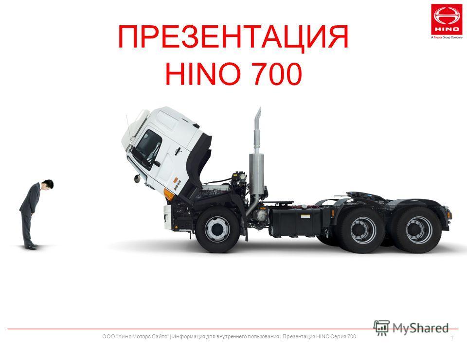 ООО Хино Моторс Сэйлс | Информация для внутреннего пользования | Презентация HINO Серия 700 1 ПРЕЗЕНТАЦИЯ HINO 700
