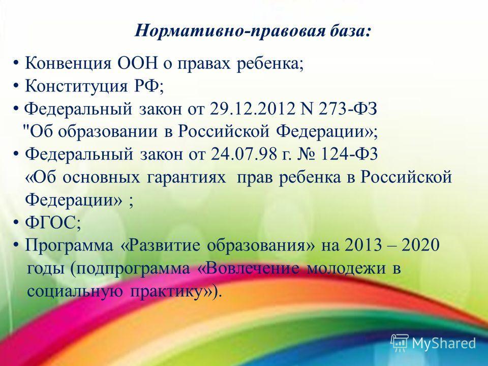 Нормативно-правовая база: Конвенция ООН о правах ребенка; Конституция РФ; Федеральный закон от 29.12.2012 N 273-ФЗ