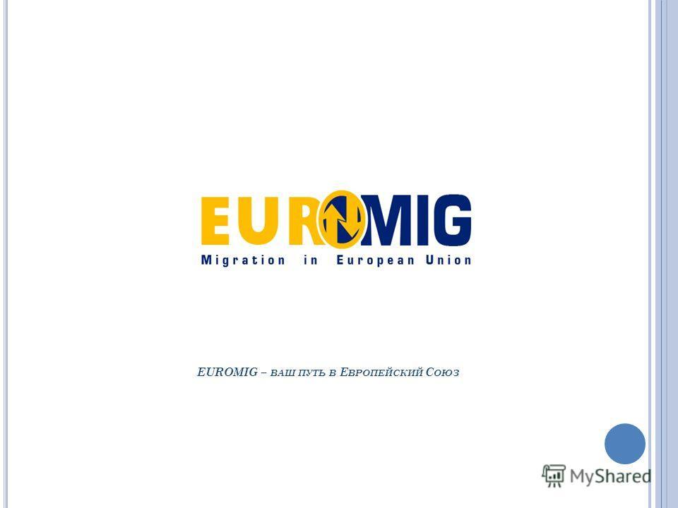 EUROMIG – ВАШ ПУТЬ В Е ВРОПЕЙСКИЙ С ОЮЗ