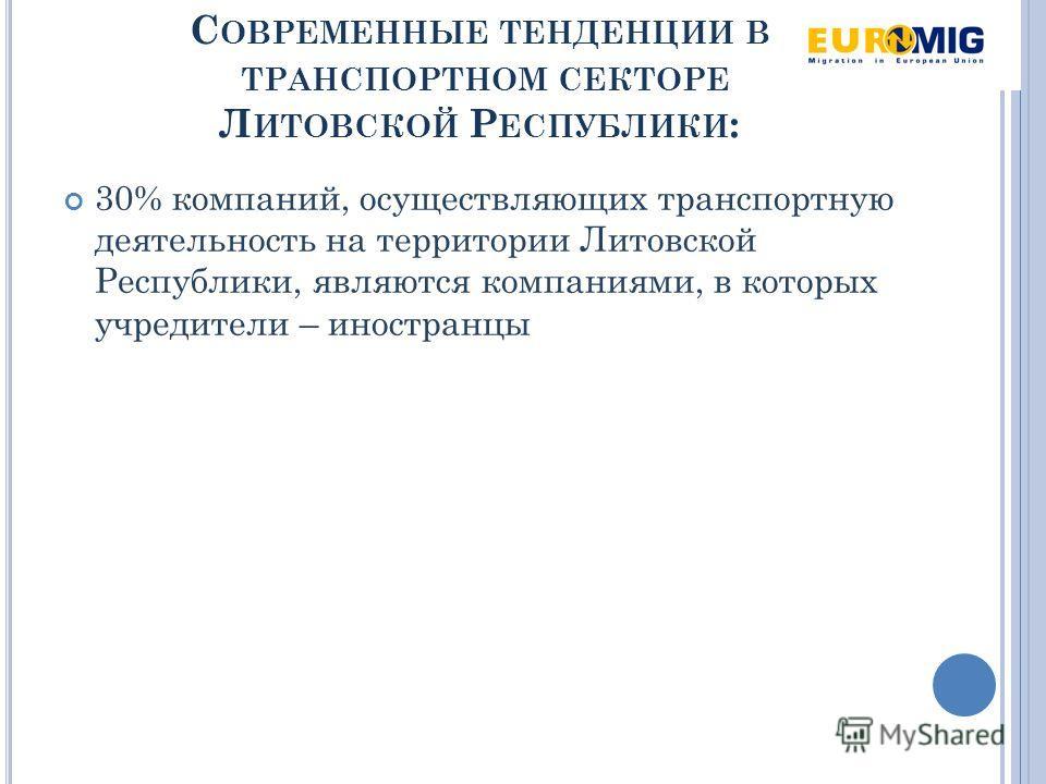 С ОВРЕМЕННЫЕ ТЕНДЕНЦИИ В ТРАНСПОРТНОМ СЕКТОРЕ Л ИТОВСКОЙ Р ЕСПУБЛИКИ : 30% компаний, осуществляющих транспортную деятельность на территории Литовской Республики, являются компаниями, в которых учредители – иностранцы