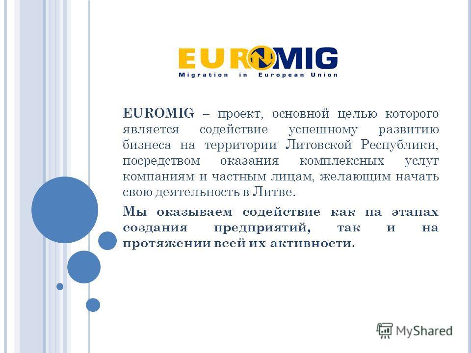 EUROMIG – проект, основной целью которого является содействие успешному развитию бизнеса на территории Литовской Республики, посредством оказания комплексных услуг компаниям и частным лицам, желающим начать свою деятельность в Литве. Мы оказываем сод