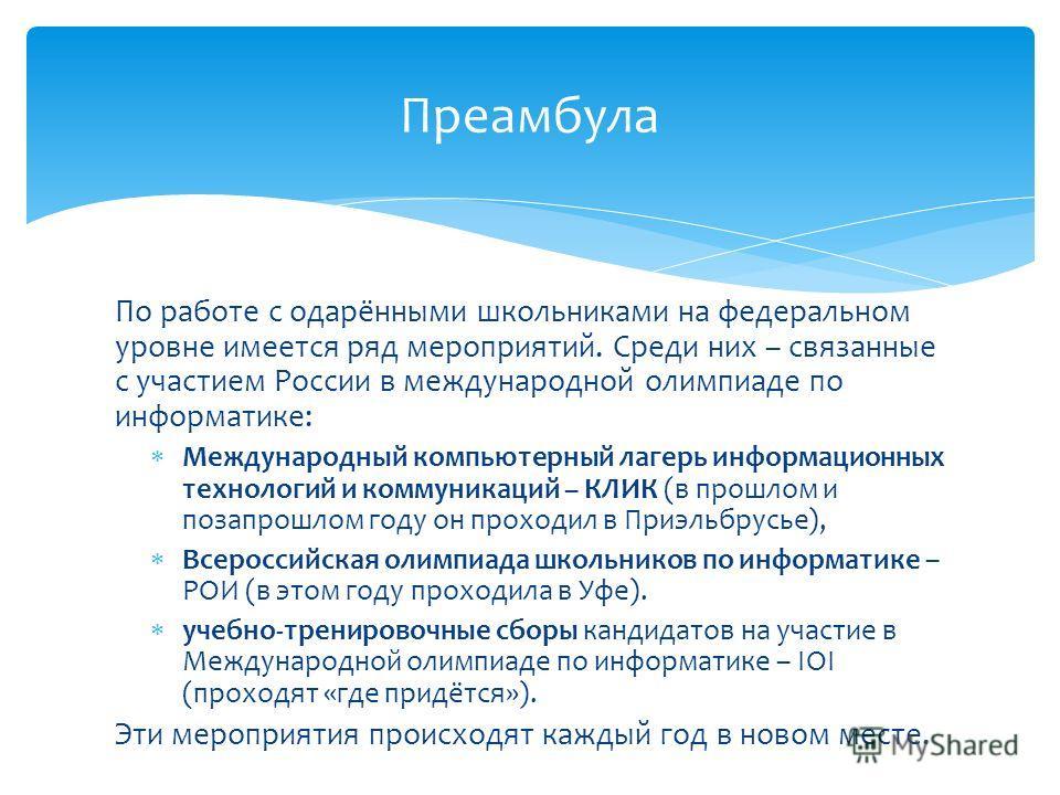 По работе с одарёнными школьниками на федеральном уровне имеется ряд мероприятий. Среди них – связанные с участием России в международной олимпиаде по информатике: Международный компьютерный лагерь информационных технологий и коммуникаций – КЛИК (в п