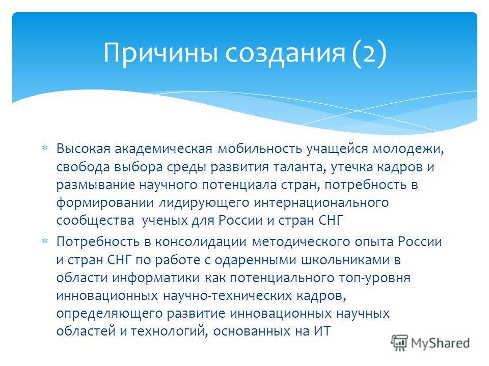 Высокая академическая мобильность учащейся молодежи, свобода выбора среды развития таланта, утечка кадров и размывание научного потенциала стран, потребность в формировании лидирующего интернационального сообщества ученых для России и стран СНГ Потре