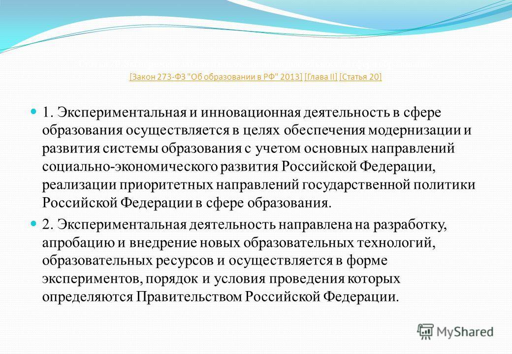 Статья 20. Экспериментальная и инновационная деятельность в сфере образования [Закон 273-ФЗ