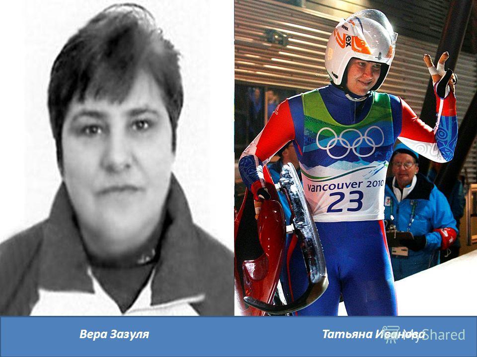 Санный спорт Первые официальные соревнования по санному спорту в России были проведены в 1910 году в Москве на Воробьевых горах. В 1969 году в России была создана Федерация санного спорта, а в 1971 году проведен первый чемпионат СССР в Братске. В 197