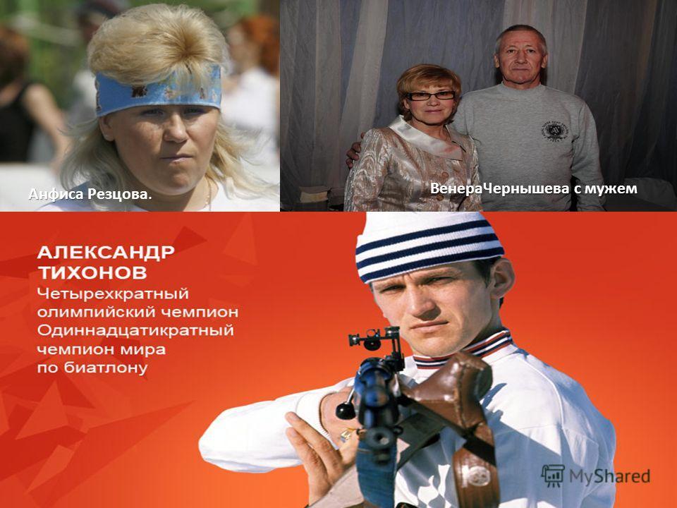 В 1984 году, на первом чемпионате мира среди женщин, соревновавшихся по полной мужской программе, – золото досталось советской спортсменке Венере Чернышевой. На Олимпийских зимних играх биатлонистки появились только в 1992 году в Альбервилле (Франция