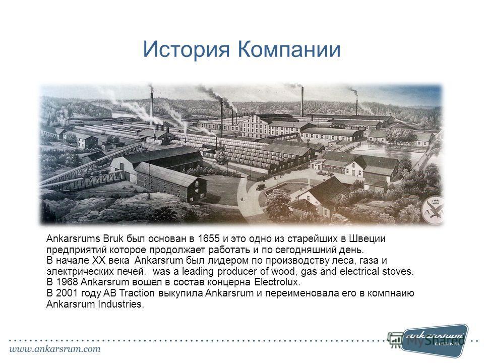 История Компании Ankarsrums Bruk был основан в 1655 и это одно из старейших в Швеции предприятий которое продолжает работать и по сегодняшний день. В начале ХХ века Ankarsrum был лидером по производству леса, газа и электрических печей. was a leading
