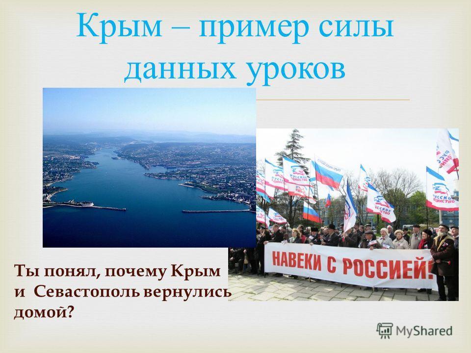 Крым – пример силы данных уроков Ты понял, почему Крым и Севастополь вернулись домой?