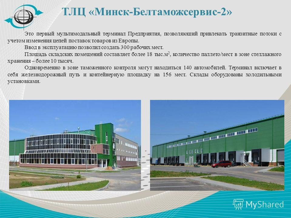 Первая очередь введена в эксплуатацию в марте 2010 года. Создано 104 новых рабочих места. В настоящее время на ТЛЦ ежедневно обрабатывается порядка 2500 тонн грузов (75 000 тонн в месяц); на территории склада временного хранения ежедневно размещается