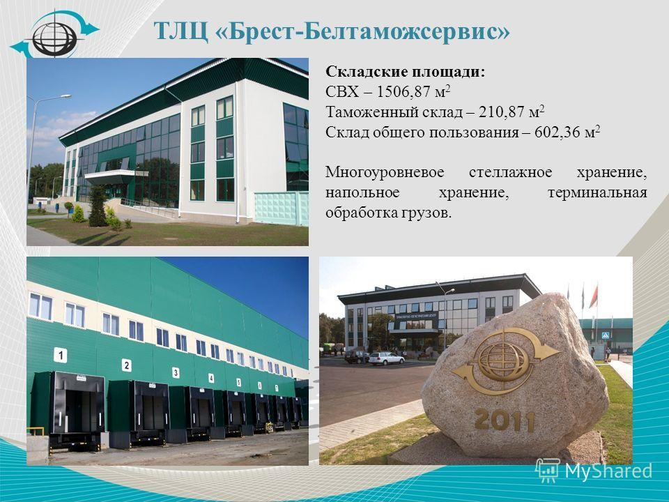 ТЛЦ Минск-Белтаможсервис-2 Складские площади: СВХ – 7784,3 м 2 Таможенный склад – 1789,2 м 2 Склад общего пользования – 9417,8 м 2 Многоуровневое стеллажное хранение, напольное хранение, терминальная обработка грузов.