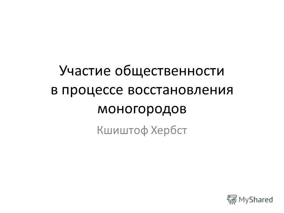 Участие общественности в процессе восстановления моногородов Кшиштоф Хербст