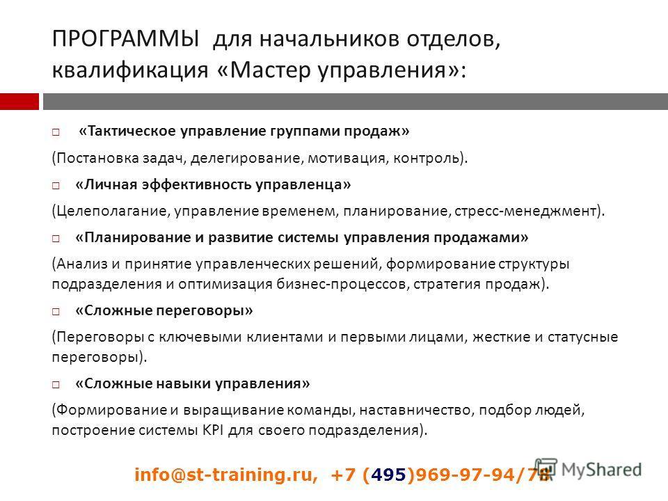 ПРОГРАММЫ для начальников отделов, квалификация « Мастер управления »: « Тактическое управление группами продаж » ( Постановка задач, делегирование, мотивация, контроль ). « Личная эффективность управленца » ( Целеполагание, управление временем, план