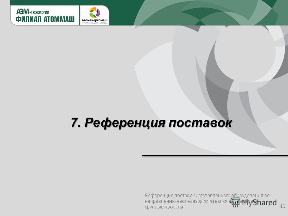 7. Референция поставок 40 Референция поставок изготовленного оборудования по направлению нефтегазохимии включает наиболее крупные проекты