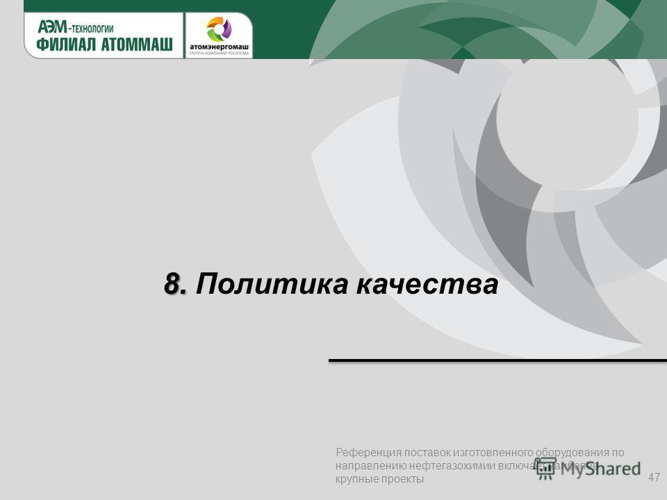 8. 8. Политика качества 47 Референция поставок изготовленного оборудования по направлению нефтегазохимии включает наиболее крупные проекты