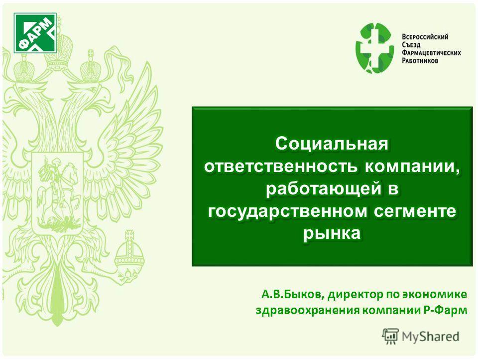 А.В.Быков, директор по экономике здравоохранения компании Р-Фарм