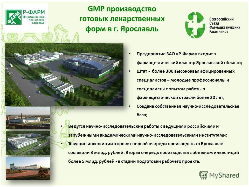 Предприятие ЗАО «Р-Фарм» входит в фармацевтический кластер Ярославской области; Штат - более 300 высококвалифицированных специалистов – молодые профессионалы и специалисты с опытом работы в фармацевтической отрасли более 20 лет; Создана собственная н