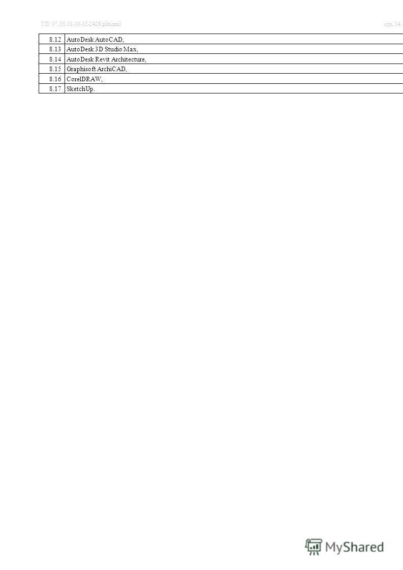 стр. 14УП: 07.03.01-10-12-2428.plm.xml 8.12 8.13 8.14 8.15 8.16 8.17 AutoDesk AutoCAD, AutoDesk 3D Studio Max, AutoDesk Revit Architecture, Graphisoft ArchiCAD, CorelDRAW, SketchUp.