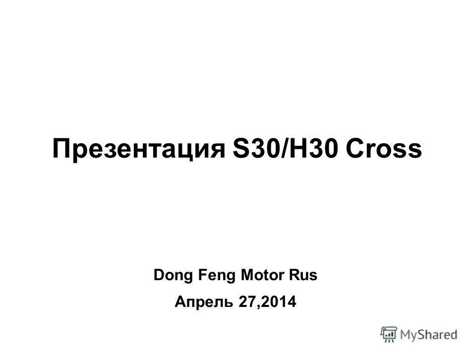 Презентация S30/H30 Cross Dong Feng Motor Rus Апрель 27,2014