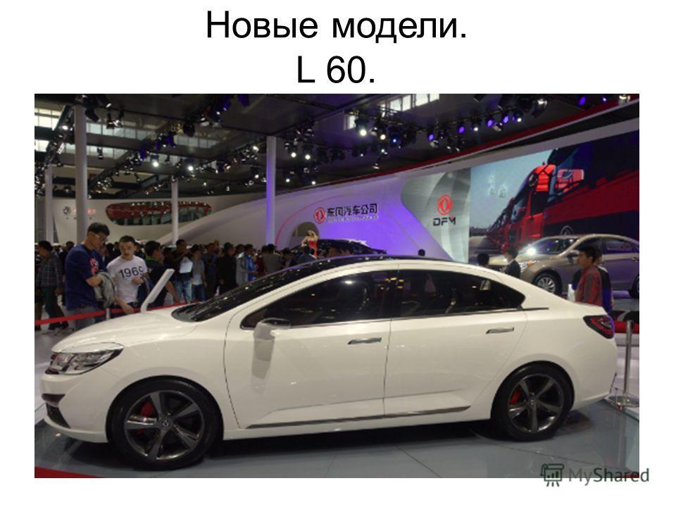 Новые модели. L 60.